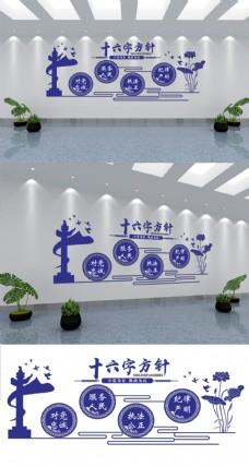 大气党建微立体警蓝色十六字方针文化墙