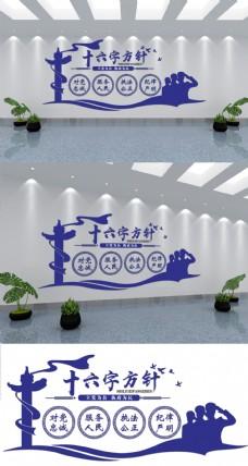党建微立体十六字方针警蓝色文化墙