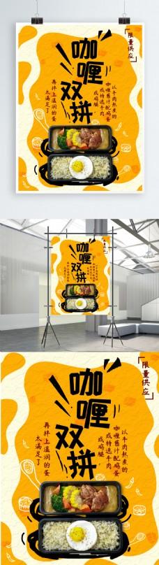 小清新手绘咖喱双拼美食商业海报