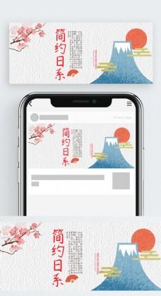 极简主义日系公众号封面