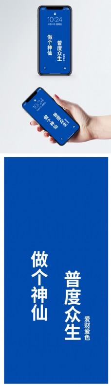 个性文字手机壁纸