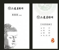 三连星茶馆名片