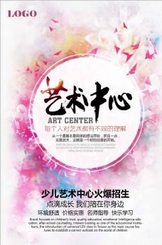 艺术中心宣传海报模板