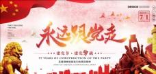 中国风风格党建宣传海报