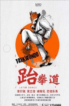 儿童跆拳道招生海报PSD设计