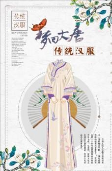 中国汉服海报