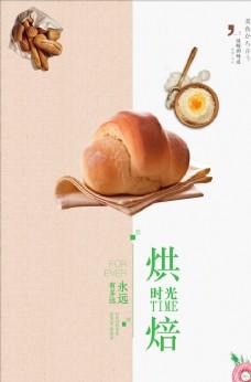 烘焙展宣传海报