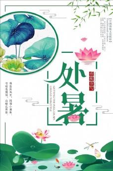 创意清新中国风传统节气处暑海报