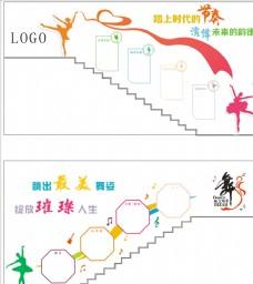 舞蹈   楼梯   文化墙