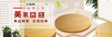 天猫淘宝专用banner酒水茶饮