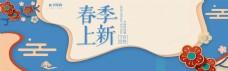 春季上新促销海报时尚宣传banner