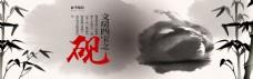 818暑期大促砚台文房四宝banner