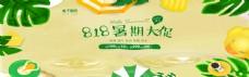 电商淘宝绿黄清新818暑期大促banner