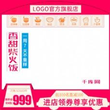 淘宝天猫主图香甜柴火饭推广促销广告直通车