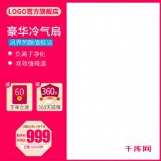 淘宝天猫直通车豪华冷气扇推广促销广告主图