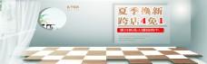 电商海报首页banner冰箱banner