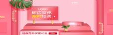 粉色数码电器小家电电饭锅banner