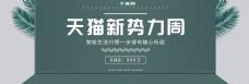 新势力周数码电器家居海报简约banner