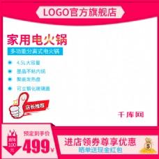 淘宝天猫直通车家用电火锅推广促销广告主图