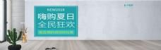 时尚家居风格数码家电打折促销banner