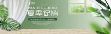 淘宝天猫数码电器夏季促销banner