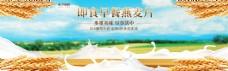 818暑促食品燕麦片促销活动banner