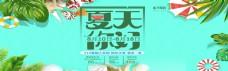 818暑期大促水果banner