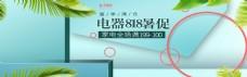 电器城818暑促暑期促销夏季清仓家电banner