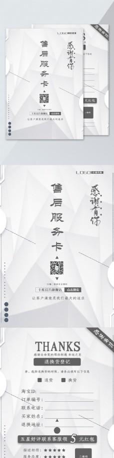 千库原创浅色几何背景淘宝售后服务卡素材