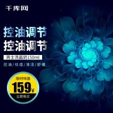 七夕节生鲜水果海鲜海报banner