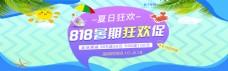 电商818暑期大促狂欢季数码banner