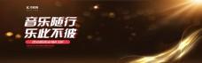 电商数码电器活动banner