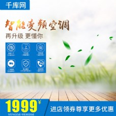 变频空调淘宝天猫直通车推广促销广告主图