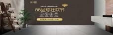电商微空间88全球狂欢节电冰箱banner