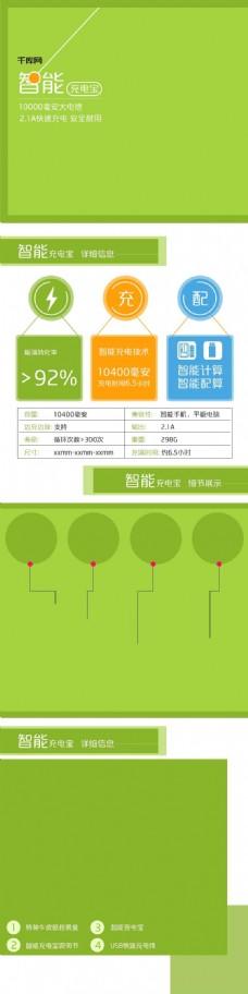 智能充电宝绿色商务风格时尚创意详情页