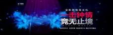 全新款电竞主机黑色炫酷促销banner