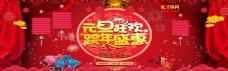 电商淘宝元旦跨年盛惠红色中国风通用banner