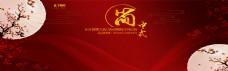 818暑促红色家具活动促销banner
