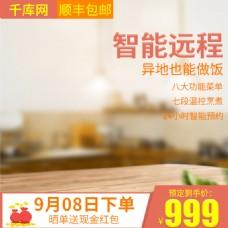 淘宝天猫直通车电饭煲推广促销广告主图