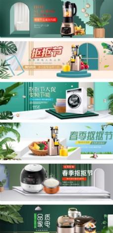 淘宝天猫抠抠节家电会场促销海报