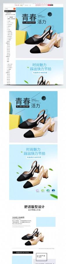 电商淘宝服装鞋业青春时尚清新鞋子详情页