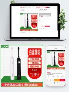 小清新数码电器小家电电动牙刷绿色边框主图