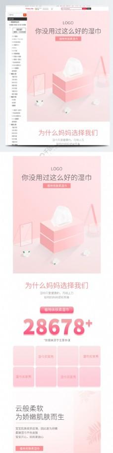 粉色大气简约时尚立体母婴湿巾模板详情