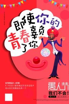 卡通红色愚人节系列促销海报