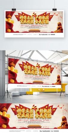 中国风新十六字方针实现依法治国党建展板
