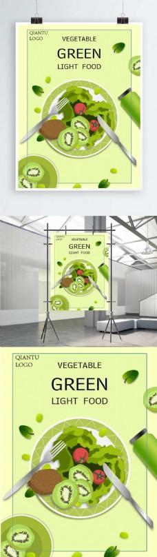 绿色蔬菜轻食海报