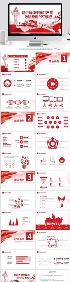 解读中国共产党政法条例PPT模板