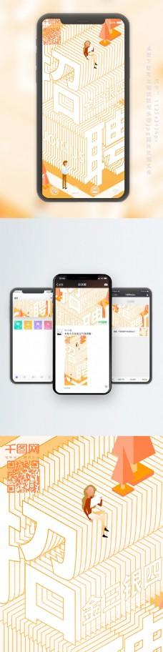 25D矢量插画之暖色企业招聘手机用图