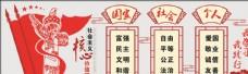 中国风社会主义核心价值观微立体
