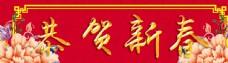 新春对联横批 浮雕样式